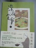【書寶二手書T9/漫畫書_NCG】深夜食堂9_安倍夜郎