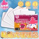 黏貼式暖暖包【加購】C079