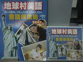 【書寶二手書T3/語言學習_LBD】地球村美語-會話保證班時尚流行_1書+6光碟合售