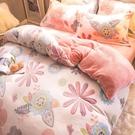 加厚珊瑚絨床上四件套雙面絨法蘭絨萊絨冬季牛奶絨水晶絨被套床單 喵小姐