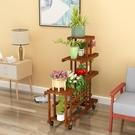 花架 陽臺花架子室內多層實木客廳家用置物架多肉綠蘿花盆架裝飾植物架 LX 【99免運】