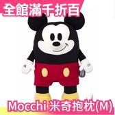 日本 Mocchi Mocchi 迪士尼 米奇 療癒抱枕 細緻絨毛娃娃 靠背 枕頭 【小福部屋】