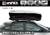   MyRack   INNO SHADOW 16 銀 BRQ124SV SILVE 車頂行李箱 車頂箱 85折優惠中 THULE FORCE 6352 6351