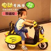 兒童電動摩托車三輪車大號寶寶小孩可坐遙控充電瓶玩具1-3-4-5歲 igo 智能生活館