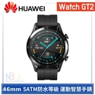 【3月限時促,送原廠禮包】華為 Huawei Watch GT2 曜石黑氟橡膠錶帶 46mm