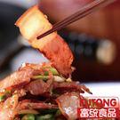 【富統食品】蔗香煙肉250g (生三層肉)(效期2019/01/29)《即期出清》