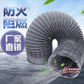 排風管 通風管道尼龍布風管軟管耐高溫排煙管道通風管伸縮排煙管排風管
