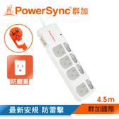 群加 PowerSync 五開四插防塵防雷擊抗搖擺延長線/4.5m(TPS354DN9045)