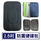 ZERO 2.5吋硬碟包 收納包 顏色隨機出貨