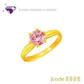 J'code真愛密碼*七夕系列*粉粉甜蜜-純金戒指-元大鑽石銀樓