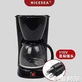220V/110V咖啡壺 滴漏式咖啡機 10CUP玻璃杯體 110v咖啡機 自由角落