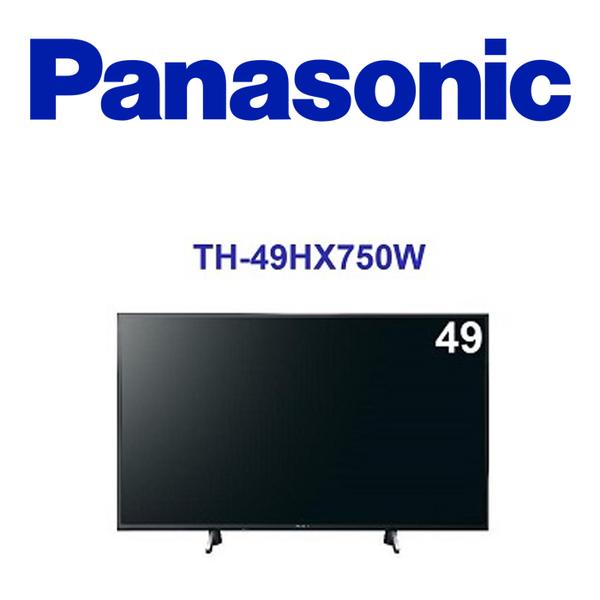 Panasonic國際牌 49吋 4K 智慧聯網 TH-49HX750W【公司貨保固三年+免運】可聊聊
