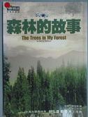 【書寶二手書T1/社會_JOF】森林的故事_邱玉珍, 伯恩.韓瑞
