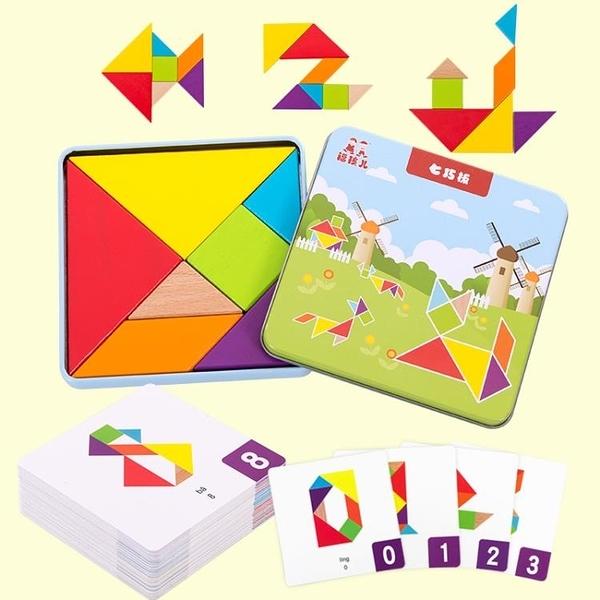 拼圖兒童益智力七巧板拼圖玩具3歲幼兒園4開發5男女孩6小學生用  青木鋪子  青木鋪子