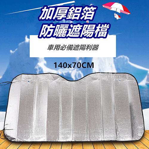 (限宅配)加厚鋁箔車用擋風玻璃遮陽板 140x70cm 車用 擋風玻璃 遮陽板