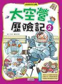(二手書)太空營歷險記(2)