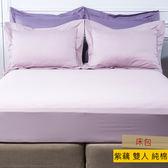 HOLA 托斯卡素色純棉床包 雙人 紫藕