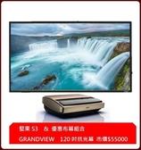 台北新北專業音響劇院 JMGO 堅果S3 超短焦4K雷射智能投影機公司貨+Grandview 120 吋ALR 抗光幕