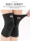 護膝南極人護膝蓋套保暖女男士老寒腿防寒空調護漆蓋關節夏季無痕薄款聖誕交換禮物