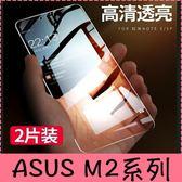【萌萌噠】ASUS ZenFone Max pro M2   兩片裝+四角殼 9H非滿版 高清透明鋼化膜 螢幕保護膜+殼