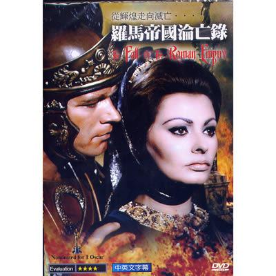 羅馬帝國淪亡錄DVD