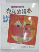 【書寶二手書T1/少年童書_DNN】克利的繪本 : 主角是誰呢?_雅子由紀