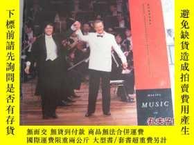 二手書博民逛書店MAKING罕見MUSIC IN MACAU【澳門國際音樂節,英