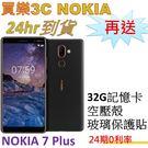 Nokia 7 Plus 手機 64G,送 32G記憶卡+空壓殼+玻璃保護貼,24期0利率,聯強代理
