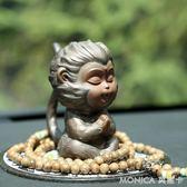 可愛小猴子修仙小靈猴 齊天大圣汽車車上裝飾品個性車載復古擺件 莫妮卡小屋