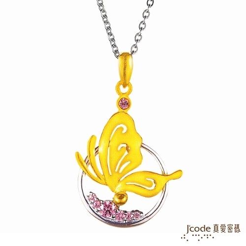 J'code真愛密碼 春日彩蝶 純金+925純銀墜飾 送項鍊
