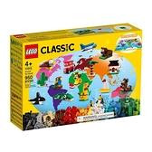 11015【LEGO 樂高積木】Classic 經典系列 - 環遊世界