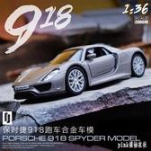 保時捷918跑車合金車模 仿真1:36轎車男孩玩具車汽車模型收藏擺件 PA1395 『pink領袖衣社』