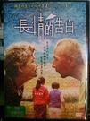 挖寶二手片-0B03-474-正版DVD-華語【長情的告白】-繼被遺忘的時光昨日的記憶後,又一動人力作(直