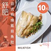 健康首選【樸粹水產】舒肥日式照燒虱目魚肚 180g/片 10片入