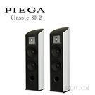 【竹北音響勝豐群】PIEGA  Classic 80.2   3音路落地型喇叭(white)