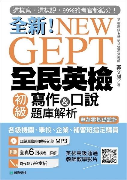 NEW GEPT全新全民英檢初級寫作&口說題庫解析