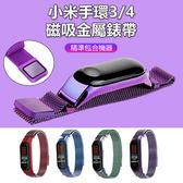 小米手環4 小米手環3 米蘭尼斯 卡扣 不鏽鋼 運動錶帶 金屬錶帶 替換帶 網織 腕帶 高端商務 手錶帶