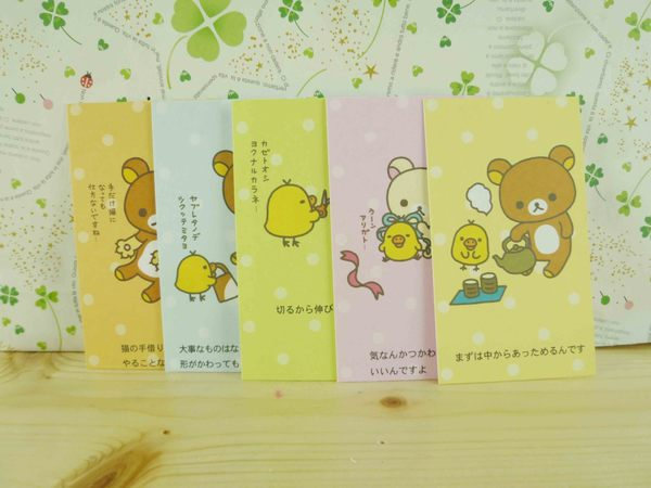 【震撼精品百貨】Rilakkuma San-X 拉拉熊懶懶熊~卡片便條-小雞