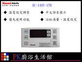 【PK廚浴生活館】 高雄林內牌 浴室專用 有線溫控器  BC-140V-1TR