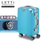 LETTi 唯美主義 26吋避震輪海關鎖鋁框行李箱(蒂芬妮藍)
