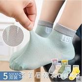 兒童襪子夏季薄款透氣網眼襪春夏純棉中筒男女童短襪嬰兒寶寶船襪 美眉新品
