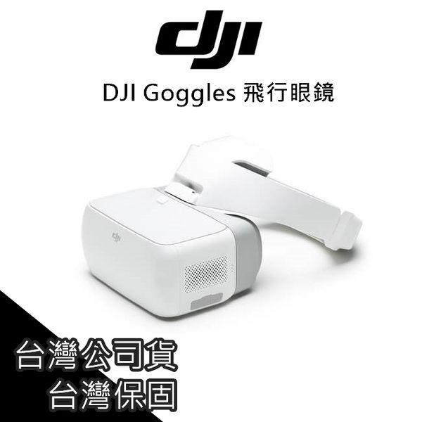 免運 DJI Goggles VR飛行眼鏡 FPV眼鏡 體感控制 空拍 mavic spark AIR【AUT002】