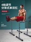 家用室內分體式單雙杠囚徒臂屈伸俄挺雙杠支架引體向上器健身器材 京都3C YJT