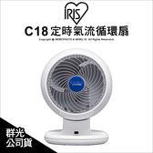 【24期零利】IRIS 愛麗思 C18 遙控定時 全方位自動 循環扇 白色PCF-C18 公司貨★薪創數位