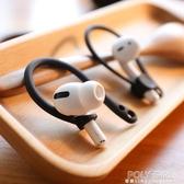 3代Airpods Pro蘋果airpods2耳掛保護套airpods1殼無線藍芽耳機硅膠防掉防丟 polygirl