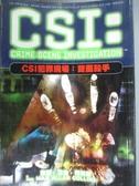 【書寶二手書T1/一般小說_JJM】CSI犯罪現場-雙面殺手_麥斯艾倫柯林斯