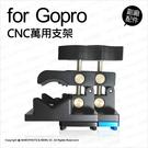 GoPro 專用副廠配件 CNC萬用支架...