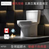 【麗室衛浴】加拿大HENNESSY&HINCHCLIFFE 單體3升真空吸力超節水馬桶 N7721