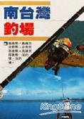 南台灣釣場