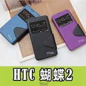 E68  館TYSON 雙色視窗皮套HTC 蝴蝶2 B810X 支架撞色開窗保護套手機殼軟